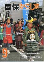 国保かごしま2008年9月号