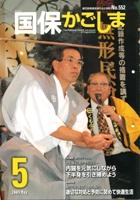 国保かごしま2009年5月号