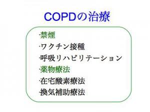 COPDの治療