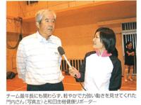 チーム最年長にも関わらず、軽やかで力強い動きをっ見せてくれた門内さん(写真左)と和田由樹健康リポーター