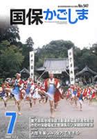 国保かごしま2008年7月号