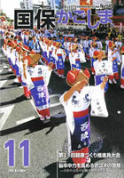 国保かごしま2008年11月号