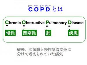 COPDとは