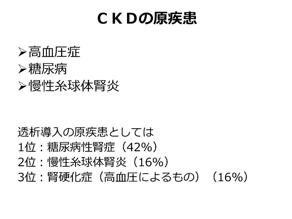 CKDの原疾患