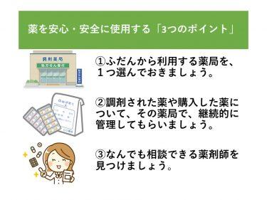 お薬を安心・安全に使用する3つのポイント